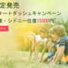 エアチャイナ 新春キャンペーン シドニー往復15000円~ メルボルン往復20000円~