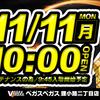 11月中旬札幌市内パチンコ・パチスロホール営業予定