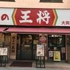 【中華料理】餃子の王将(大岡山)
