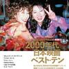 2000年代日本映画ベスト・テン