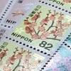 切手を高く売りたいなら買取プレミアムがオススメ!