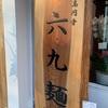 【六九麺】バンコクに凄いラーメン屋がやってきた!