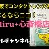 大阪でコンタクトレンズを作るならココ!Miru+心斎橋筋店!