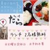 出産お祝いプロジェクト協賛店紹介「レストランたら」