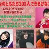 12/19阿佐ヶ谷ロフトA「ぽにょのともだち100人できるかな?vol.3」お手伝いします。