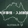オーストラリアの大学事情・入試制度 | Group of 8とは