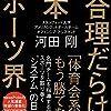 【読書感想】不合理だらけの日本スポーツ界 ☆☆☆☆