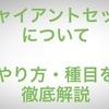 ジャイアントセットって何!?【筋トレ初心者必見】ジャイアントセットの手順・やり方・普通の筋トレとの比較を教えます!!