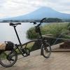 【河口湖・西湖サイクリング(その1)】ブロンプトンで行ってみた【西湖は絶景&静かで最高】