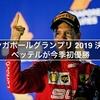 F1 シンガポールグランプリ 2019 決勝結果 ベッテルが今季初優勝