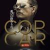 「COP CAR/コップ・カー」ジョン・ワッツ
