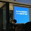 ヒカ☆ラボでReact導入の話と商品検索改善の話をしてきました