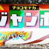 チョコモナカジャンボには美味いやつと不味いやつがある話。