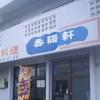 [19/06/10] 中華「香陽軒」で「中華丼(ご飯少な目)」 500-100円 #LocalGuides