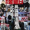 M 週刊金曜日 2017年 6/2号 共謀罪法案を止める!/戦時下で日常を生きる「北朝鮮の人々」