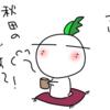 秋田へ湯治に♪(露天風呂 水沢温泉編)