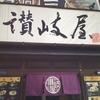 讃岐屋 紙屋町店