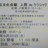 上野deクラシック 小堀勇介 テノール