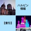 【索引】ハルビン情報2019