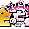 アクションRPG「プリンセスは金の亡者」で出店決定!日本一ソフトウェア 快進撃キタ─wwヘ√レvv~(゚∀゚)─wwヘ√レvv~─ !!