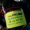 びわ湖周遊ウルトラマラニック:130km地点でDNF!
