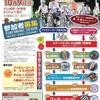 次はこれ!10月のイベント(愛知県)