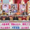 北川景子「レジェンド2018最強伝説クイズ」