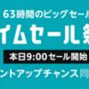 Amazonタイムセール祭りがはじまります!8/29-31