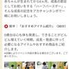 赤ちゃん本舗のハーフバースデー会 瞬殺!