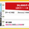 【ハピタス】Renosy 新規無料DVD申込+面談で30,000pt(30,000円)!!