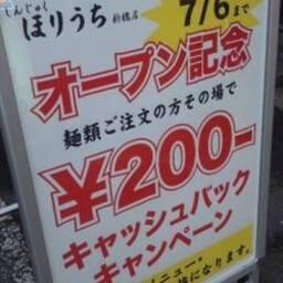 らぁめん ほりうち 新橋店