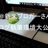ブロガーさん企画!執筆環境大公開!!