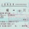 枕崎→(鹿)川内 企画乗車券