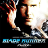 『ブレードランナー ファイナル・カット』 IMAXレーザー2D