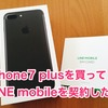 iPnone7plus買ったついでにLINE mobileに変えてみた