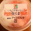 アイスの美味しい季節です。