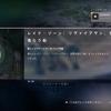 【Destiny2】レイドゾーン「世界を食らう船」開幕!