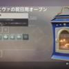【Destiny2】「暁旦」祝日のお菓子作り「レシピ」材料・エッセンスの取得方法