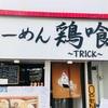 【食レポ】らーめん鶏喰(~TRICK~)