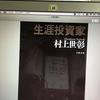 【読書】「生涯投資家」村上世彰:著