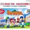 カルチャーブレーン最新作!3DS「超人ベースボールスタジアム ~エキサイティングアクション版~」が11月下旬配信!