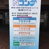NHK全国学校音楽コンクール富山県コンクール