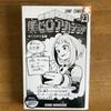 📚20-31僕のヒーローアカデミア/23巻