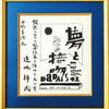 第36回 銀座古書の市 参加店紹介 古書 鎌田