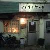 パイとケーキ  ぴーぷる・ぴーぷ  / 北海道札幌市