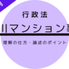 【難解判例】品川マンション事件の理解の仕方と論述のポイント【行政法】