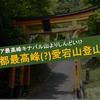 東南アジア最高峰キナバル山よりしんどい山!?京都で一番高い山『愛宕山』に登ってきました!