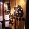 【四谷荒木町】『居酒屋やまちゃん』で蟹祭!!