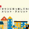 東京からベッドタウンに引っ越してわかったメリット・デメリット