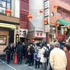 南京町生誕150年のオープニングイベント!極上スープ&老祥記神戸ビーフ豚饅を食べてきました!